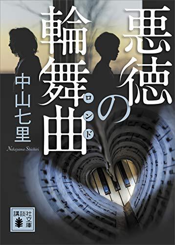 悪徳の輪舞曲 御子柴礼司 (講談社文庫) - 中山七里