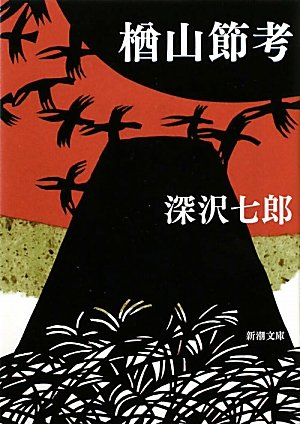 楢山節考 (新潮文庫)
