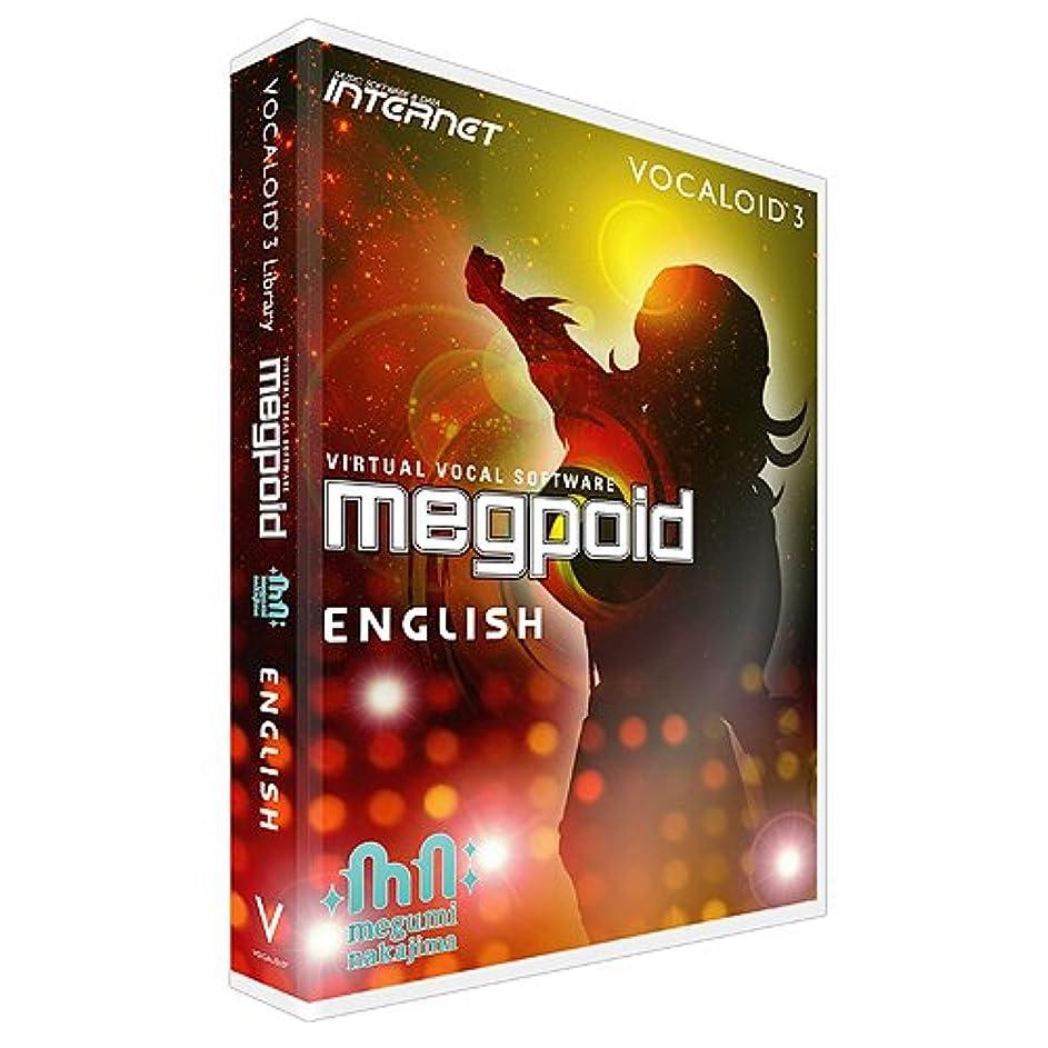 フリッパー夕食を食べる危機インターネット VOCALOID3 Megpoid English