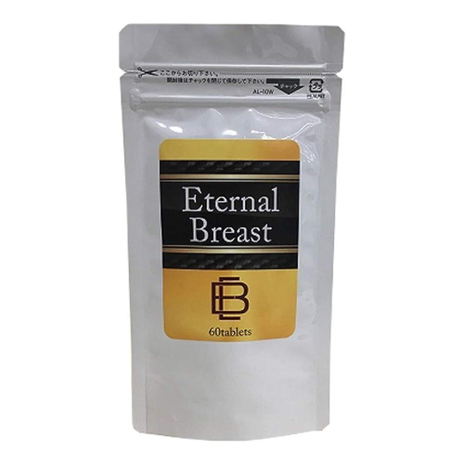 エクスタシー保存くつろぎエターナルブレスト サプリメント 60粒 約30日分