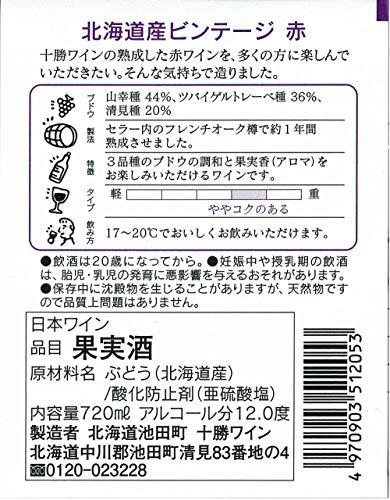 十勝ワイン北海道産ビンテージ[2017赤ワインミディアムボディ日本720ml]