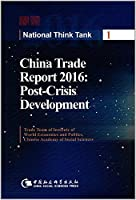 China's Industrial Economy Operation Summer Report (2016)