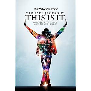マイケル・ジャクソン This Is It (字幕版)