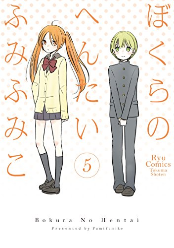 ぼくらのへんたい(5) (RYU COMICS)