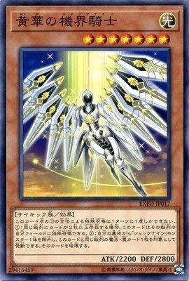 遊戯王/第10期/03弾/EXFO-JP017 黄華の機界騎士