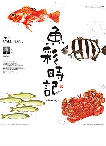 JAPAN IMPORT :: Fish Sai: SL-Okamoto Hajime works-2019 calendar wall hanging CL-1013