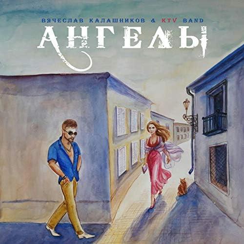 Вячеслав Калашников & KTV Band