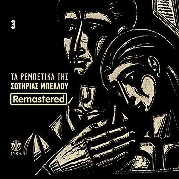 Ta Rempetika Tis Sotirias Bellou, Vol. 3 (Remastered)