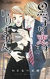 黒子に恋は、いりません。(2) (フラワーコミックスα)
