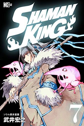 SHAMAN KING ~シャーマンキング~ KC完結版(7) (少年マガジンエッジコミックス)