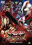 ウルトラマンメビウス外伝 ゴーストリバース STAGE 2[DVD]