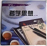 Chinese Culture: Philosophy (Chinese Edition)