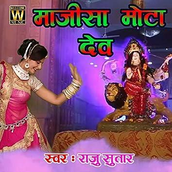 Majisa Mota Dev (Rajasthani)
