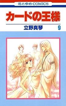 [立野真琴]のカードの王様 9 (花とゆめコミックス)