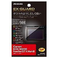 HAKUBA デジタルカメラ液晶保護フィルム EX-GUARD 高硬度9H Canon EOS M200 専用 EXGF-CAEM200