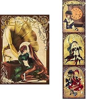 ローゼンメイデン0-ゼロ- 全4巻 新品セット