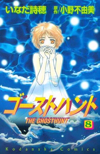 ゴーストハント(8) (なかよしコミックス)
