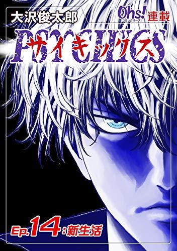 サイキックス『オーズ連載』 Ep.14 新生活 (コミックオーズ!)