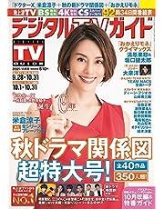 デジタルTVガイド全国版 2021年11月号