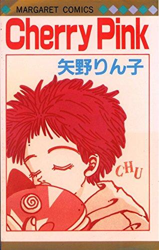 Cherry Pink (マーガレットコミックス)