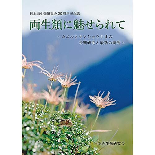 [画像:日本両生類研究会20周年記念誌 両生類に魅せられて~カエルとサンショウウオの長期研究と最新の研究~]