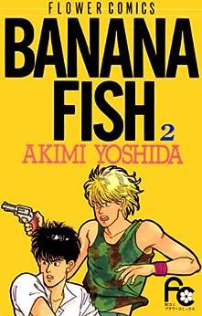 [吉田秋生]のBANANA FISH(2) BANANA FISH (フラワーコミックス)