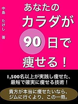 [中島 たけし]のあなたのカラダが90日で痩せる!