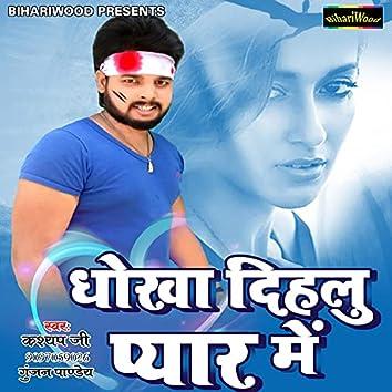 Dhokha Dihalu Pyar Mein