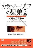 カラマーゾフの兄弟 2 [DVD]