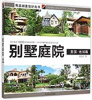别墅庭院 美国地域篇/形态创意设计丛书