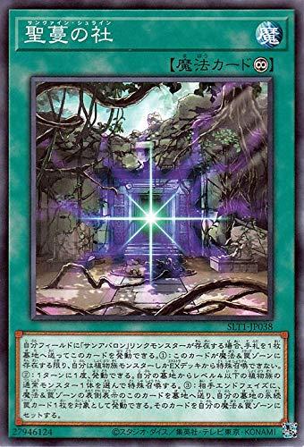 遊戯王カード 聖蔓の社(ノーマル) SELECTION 10(SLT1) | セレクション10 サンヴァイン・シュライン 永続魔法 ノーマル