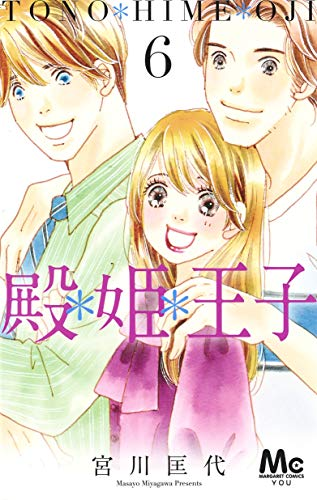 殿*姫*王子 6 (マーガレットコミックス)