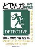 とでんか 少年探偵団 とでんか 少年探偵団 (角川コミックス・エース)
