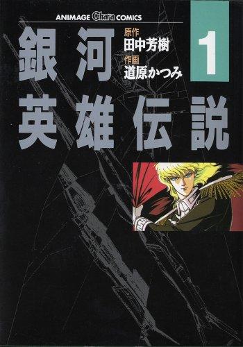 銀河英雄伝説 1 アスターテ会戦 (アニメージュコミックス キャラコミックスシリーズ)の詳細を見る
