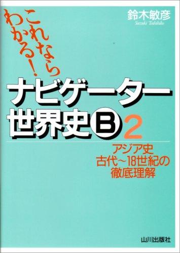 ナビゲーター世界史B (2)