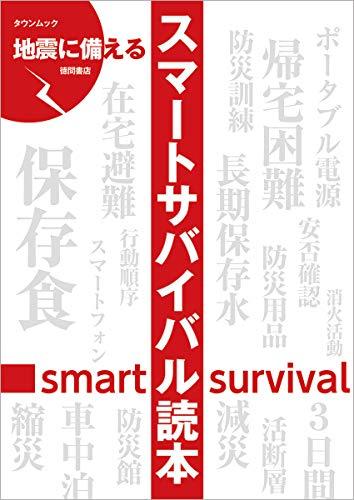 地震に備えるスマートサバイバル読本 (タウンムック)