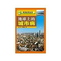 绿色地球丛书--地球上的城市病