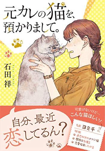 元カレの猫を、預かりまして。 (双葉文庫)