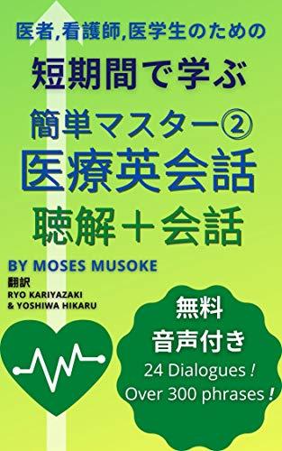 簡単マスター 医療英会話 Book 2: 短期間で効率よく学べる 聴解+会話 簡単マスター 医療英会話 シリーズ (医療英語)