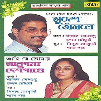 Aadhunik Bangla Gaan - Sudesh Bhosle and Anupama Deshpande