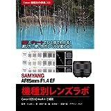 Foton機種別作例集203 実写とチャートでひと目でわかる! 選び方・使い方のレベルが変わる! SAMYANG AF85mm F1.4 EF 機種別レンズラボ: Canon EOS 6D Mark IIで撮影