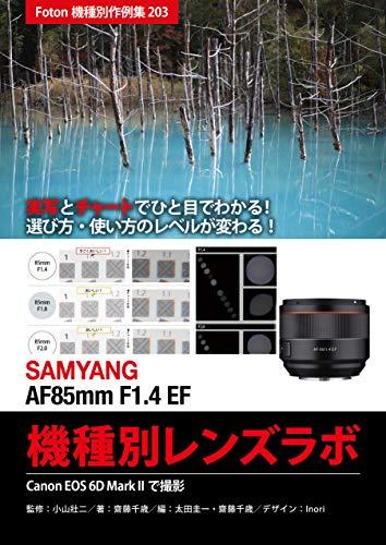 Foton Photo collection samples 203 SAMYANG AF85mm F14 EF Lens Lab: Using Canon EOS 6D Mark II (Japanese Edition)
