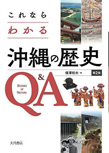 これならわかる沖縄の歴史Q&A〔第2版〕 - 楳澤 和夫