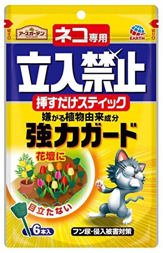 アースガーデン 猫用忌避剤 ネコ専用立入禁止挿すだけスティック 6本入
