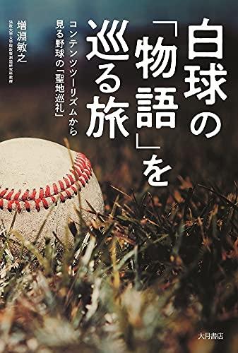 白球の「物語」を巡る旅:コンテンツツーリズムから見る野球の「聖地巡礼」