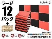 スーパーダッシュ12個黒と赤50 x 50 x 5 cm防音フラットベベルフォームスタジオトリートメントウォールパネルタイルSD1039