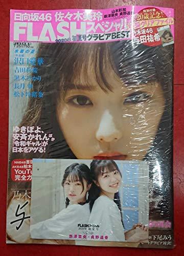 NMB48 貞野遥香 新澤菜央 FLASHスペシャル グラビアBEST 2020年初夏号 FLASH増刊 特典 ポストカード付き