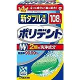 新ダブル洗浄 ポリデント 入れ歯洗浄剤 99.99%除菌 108錠