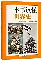 一本书读懂世界史(修订本)