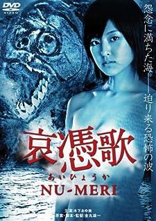 哀憑歌 NU-MERI [DVD]